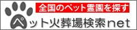 ペット葬儀社・ペット火葬場を探す「ペット火葬場検索net」